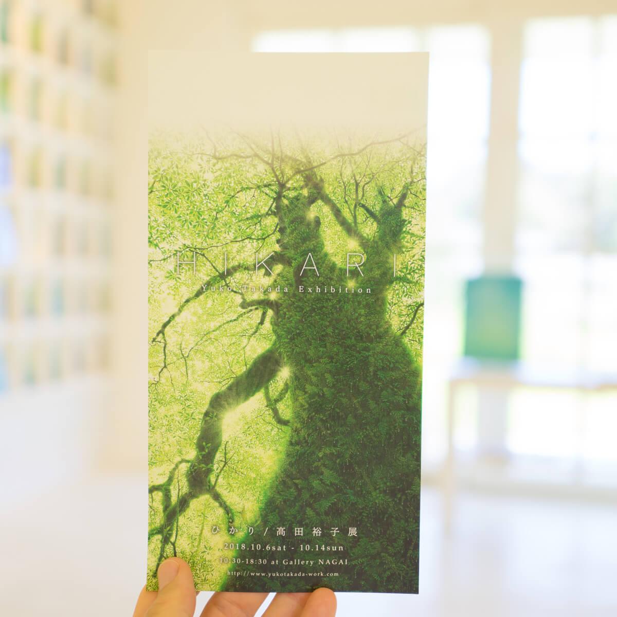 屋久島しずくギャラリー 絵画の部屋 高田裕子個展案内状 屋久島島で絵画とジュエリーの販売