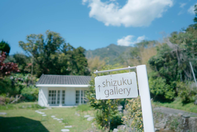 屋久島しずくギャラリー外観 オーダーメイドジュエリーの販売、展示 屋久島でつくる結婚指輪
