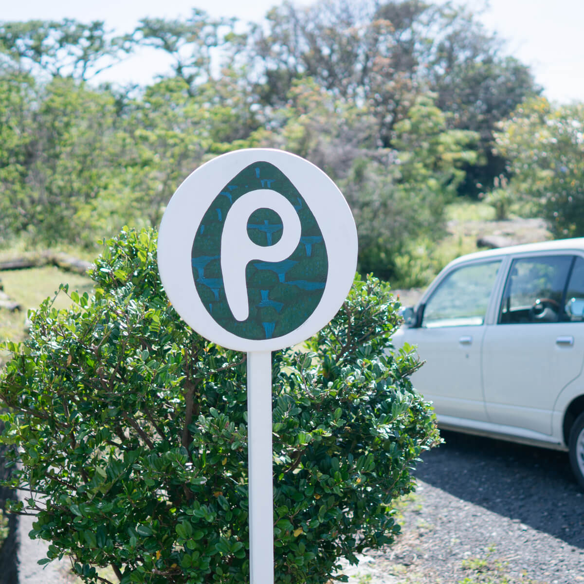 屋久島しずくギャラリー 駐車場の看板 屋久島でジュエリーの販売 屋久島でつくる結婚指輪