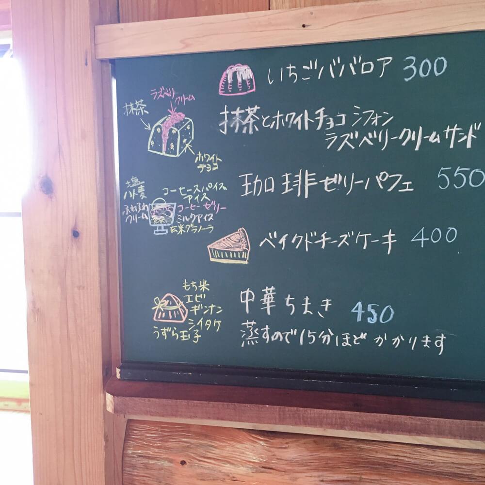 屋久島、喫茶店 はまゆ メニューボード 屋久島日々の暮らしとジュエリー