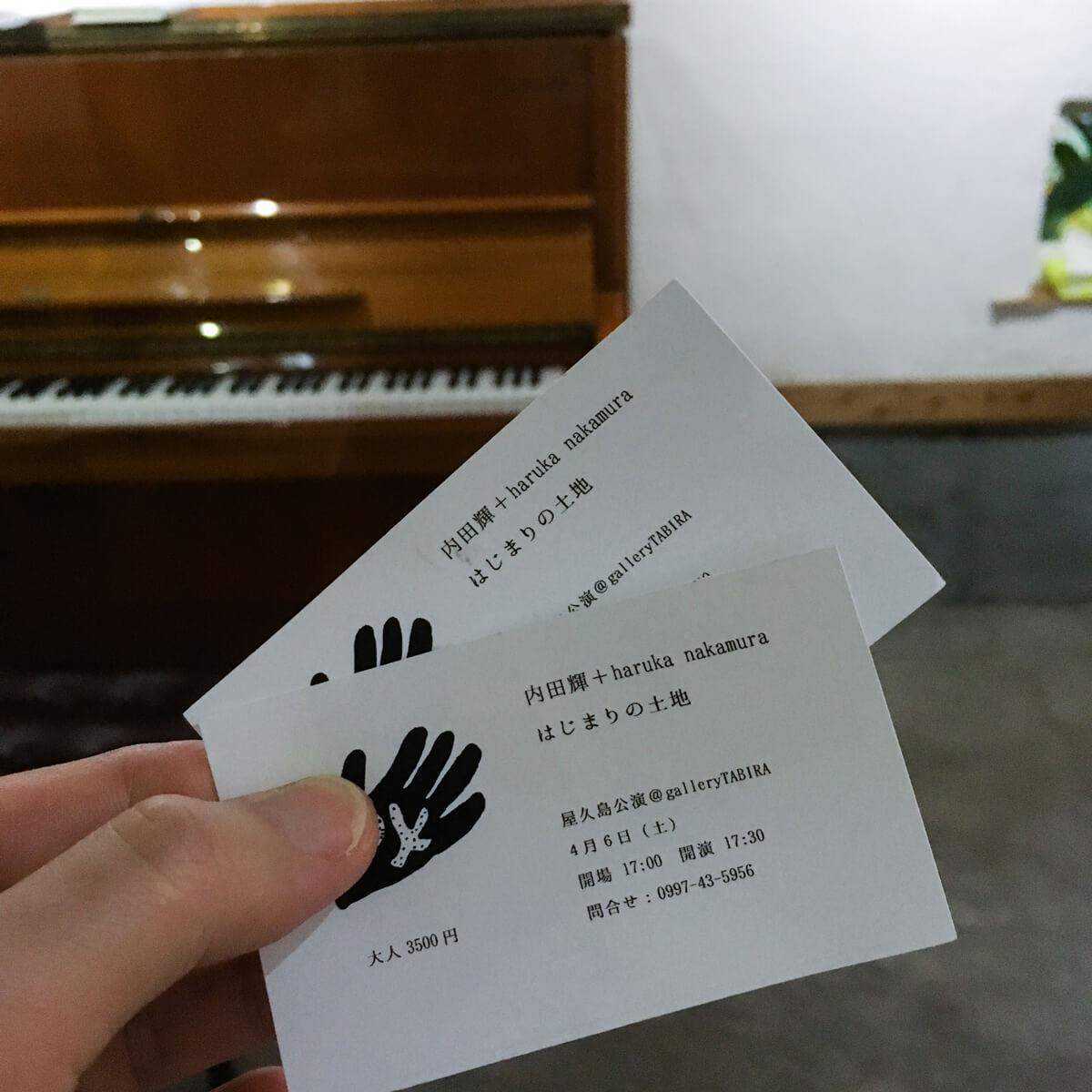 屋久島ギャラリー田平 ピアノコンサート会場 屋久島日々の暮らしとジュエリー