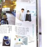 婦人画報 屋久島特集記事 しずくギャラリーで中村圭と高田裕子
