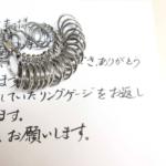 指輪のサイズゲージ 屋久島で作る結婚指輪 打ち合わせの手紙