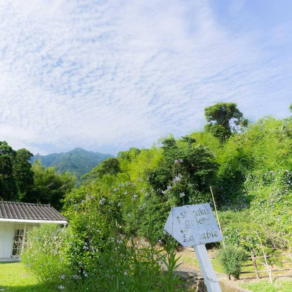 屋久島しずくギャラリー 外観 庭、空